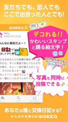 みんなの交換日記 wakka iPhoneアプリ