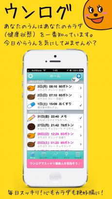 ウンログ-うんちで健康管理!腸活で便秘対策 iPhoneアプリ