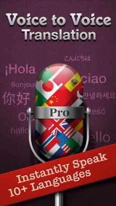 音声通訳 Pro iPhoneアプリ