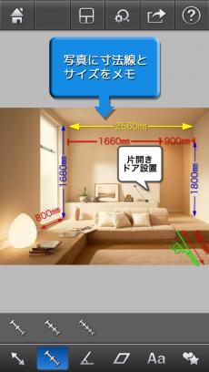 計測メモ iPhoneアプリ
