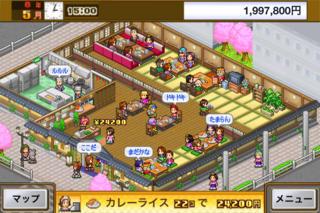 大盛グルメ食堂 iPhoneアプリ