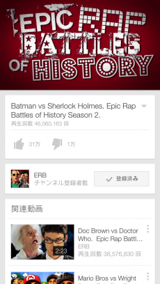YouTube iPhoneアプリ