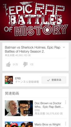 YouTube iPhoneアプリ