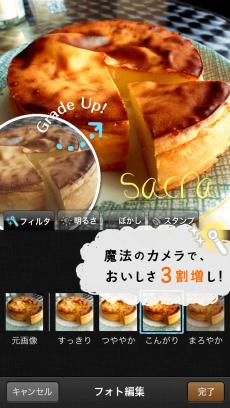 ペコリ iPhoneアプリ