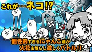 にゃんこ大戦争 iPhoneアプリ