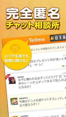 テルミー by Ameba iPhoneアプリ