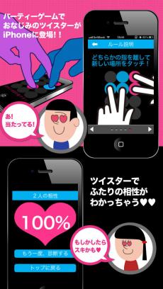 twiShow 〜ツイスターで相性診断〜 iPhoneアプリ