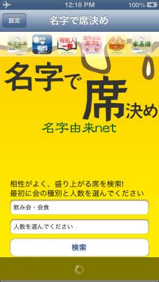 名字で席決め〜100万人以上が利用した飲み会合コン診断〜 iPhoneアプリ