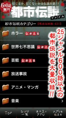 600話無料!!都市伝説ファイル iPhoneアプリ