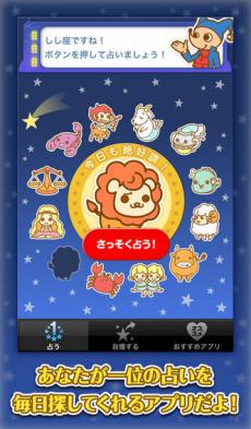 あなたの星占いがNo.1! -いつもがラッキーデー『あなたが1位の占い』 iPhoneアプリ