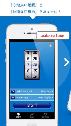 快眠サイクル時計 [目覚ましアラーム] iPhoneアプリ