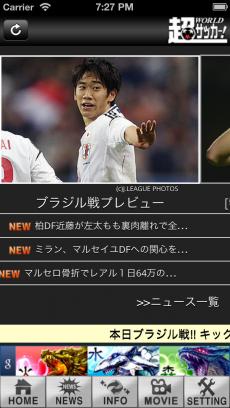 超WORLDサッカー! iPhoneアプリ