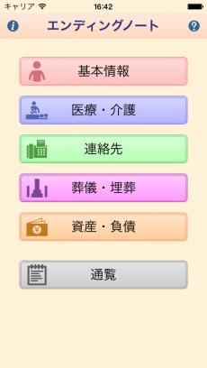 エンディングノート iPhoneアプリ