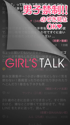 GIRL'S TALK(ガールズトーク) iPhoneアプリ