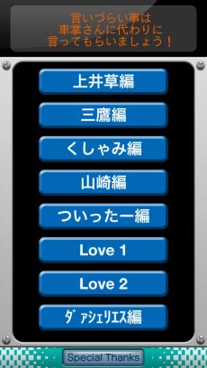 ダァシェリエス iPhoneアプリ