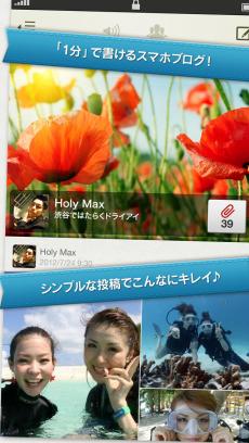 Simplog by Ameba iPhoneアプリ