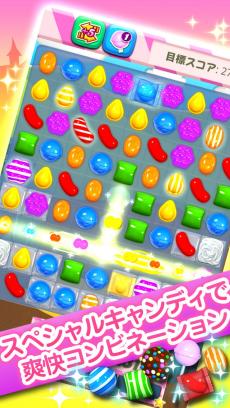 キャンディークラッシュ iPhoneアプリ