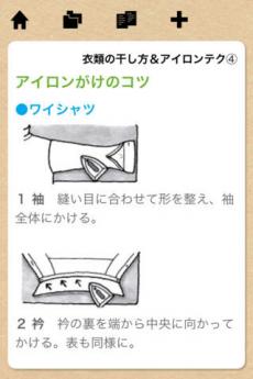 ひとり暮らしの ズボラ家事 掃除・洗濯・自炊編 iPhoneアプリ