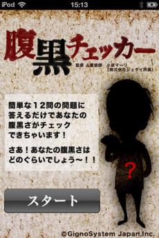 腹黒チェッカー iPhoneアプリ