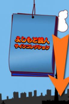よしもと芸人サインコレクション ~東京編~ iPhoneアプリ
