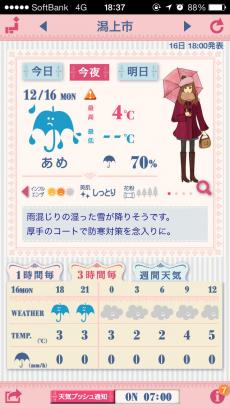 おしゃれ天気 -気温に合ったお天気コーデ&よく当たる天気予報 iPhoneアプリ