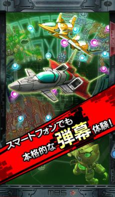 DODONPACHI MAXIMUM iPhoneアプリ