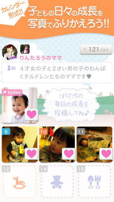 baby days ~子供のステキな毎日を残そう~ iPhoneアプリ