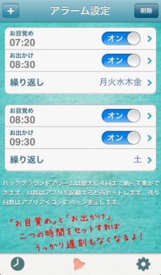 お出かけ目覚ましアラーム『あさとけい』 iPhoneアプリ