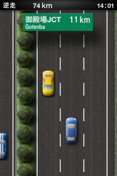 逆走!高速道路 iPhoneアプリ