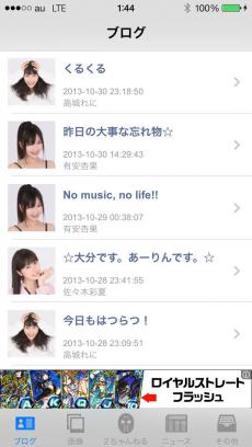 ももクロ情報局 〜みんなのアイドル ももいろクローバーZの最新情報が一目で揃う!!〜 iPhoneアプリ