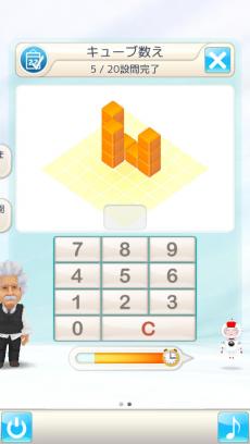アインシュタインの脳トレ iPhoneアプリ