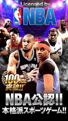 NBA ドリームチーム iPhoneアプリ