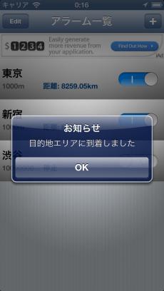 駅ぶるっ -乗り過し防止- iPhoneアプリ