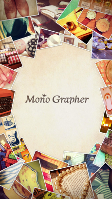 Mono Grapher 〜お気に入りの