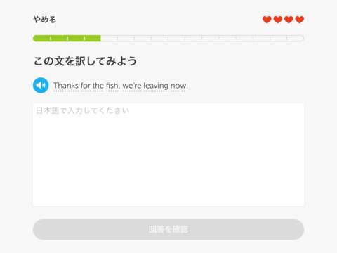 Duolingoで英会話 - リスニングや会話の練習 iPadアプリ