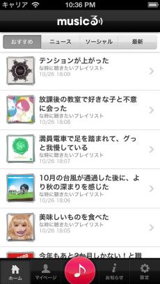 musicるナビ iPhoneアプリ