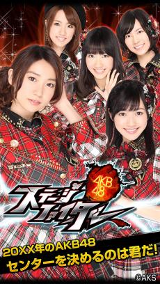 AKB48ステージファイター(公式) iPhoneアプリ