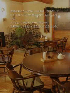 かまいたちの夜  Smart Sound Novel iPadアプリ