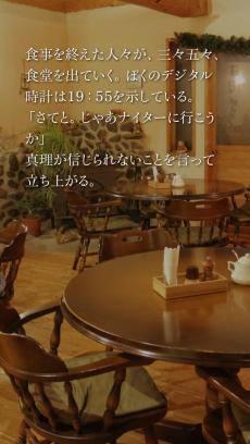 かまいたちの夜  Smart Sound Novel iPhoneアプリ
