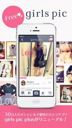 girls pic - 美容とファッションのトレンドが写真と動画でわかるアプリ iPhoneアプリ