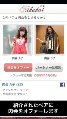 肉会 - ソーシャル焼肉会マッチング iPhoneアプリ