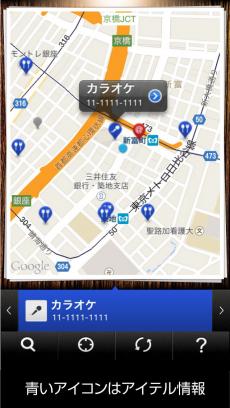 アイテル iPhoneアプリ