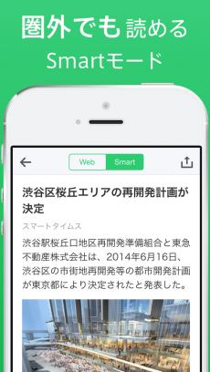 スマートニュース iPhoneアプリ