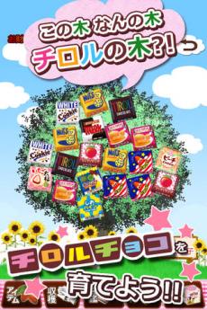 チロルチョコをつくろう!~この木なんの木チロルの木~ iPhoneアプリ