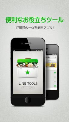 LINE Tools iPhoneアプリ