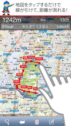 キョリ測 - 自由なルートをすばやく作成 iPhoneアプリ