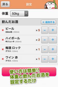 二日酔いチェッカー by あぶらみくん iPhoneアプリ