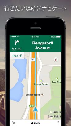 Google マップ -  乗換案内 & グルメ iPhoneアプリ