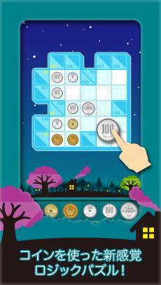コインクロス - お金のロジックパズル iPhoneアプリ