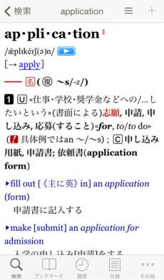 ウィズダム英和・和英辞典 2 iPhoneアプリ